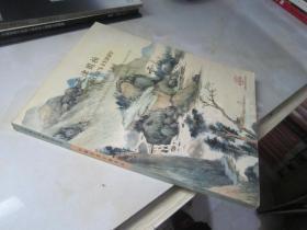 天津国拍98秋季拍卖会:中国书画 古籍善本
