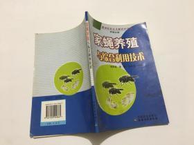 家蝇养殖与综合利用技术