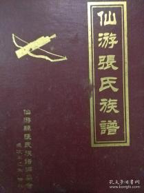 仙游张氏族谱