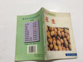 农业产业化致富丛书:花生