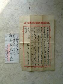 手抄本                           信 札                                            B1