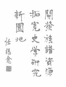 中华各姓祖先像传集复印本