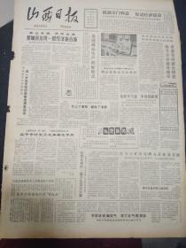 山西日报1985年2月28日(4开四版)(有破损);孙庚午蹲点治穷