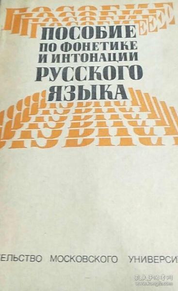 【俄文原版】俄语语音与语调手册 Пособие по фонетике и интонации русского языка