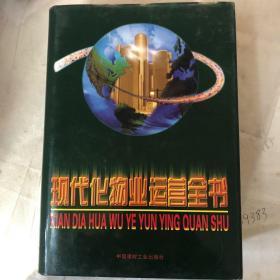 现代化物业运营全书(两册全)