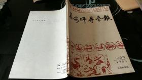 泰安师专学报1985.1.2合刊