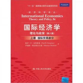 国际经济学:理论与政策(第八版)