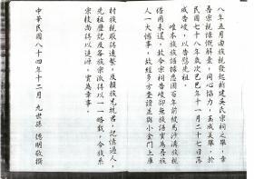 【复印件】时里吴氏族谱