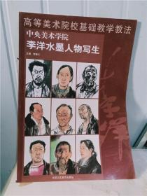 正版实拍;中央美术学院杨洋水墨人物写生/高等美术院校基础教学教法