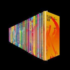 莫言作品典藏大系(全26卷精裝版)浙江文藝出版社 9787533957506