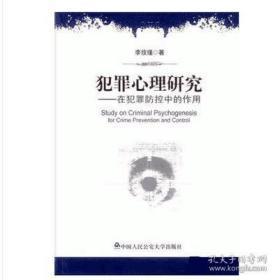 现货犯罪心理研究—在犯罪防控中的作用李玫瑾中国人民大学出版社