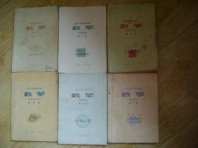70年代老课本: 全日制十年制学校初中课本(数学 )1-6册 全套6本
