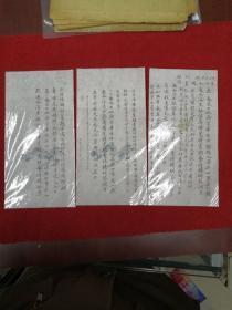 1977昆曲名家。邵怀民。诗稿三张。花笺纸