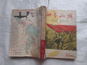 世界知识1960年13-24期