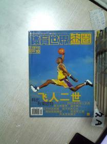 体育世界 篮圈 2005 10