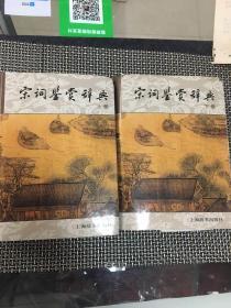 宋词鉴赏辞典 上下册