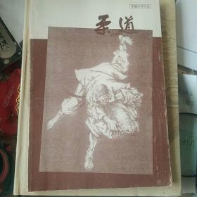 日本木下忠久著 中日文对照柔道 1992.6初版非壳品 原为北京体院学生邢文莉之物