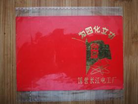●怀旧重庆老物件:证件《为四化立功》国营长江电工厂【1980年9月13X9】!