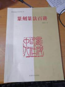 篆刻技法百讲丛书 篆刻篆法百讲