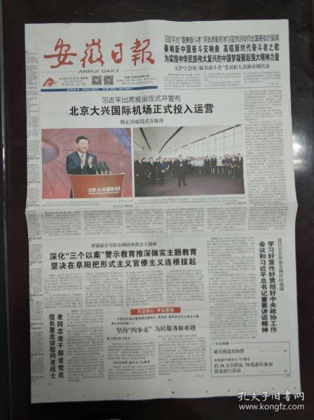 安徽日报,2019年9月26日北京大兴机场建成