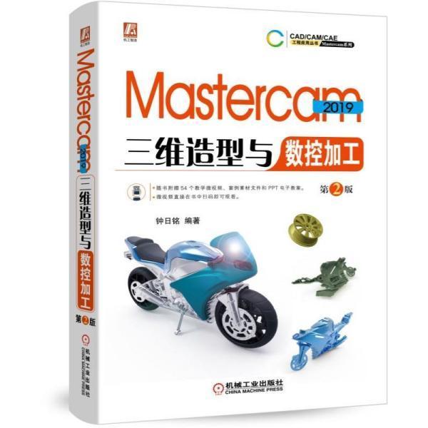 MASTERCAM 2019三维造型与数控加工(第2版) 钟日铭 著 新华文轩网络书店 正版图书