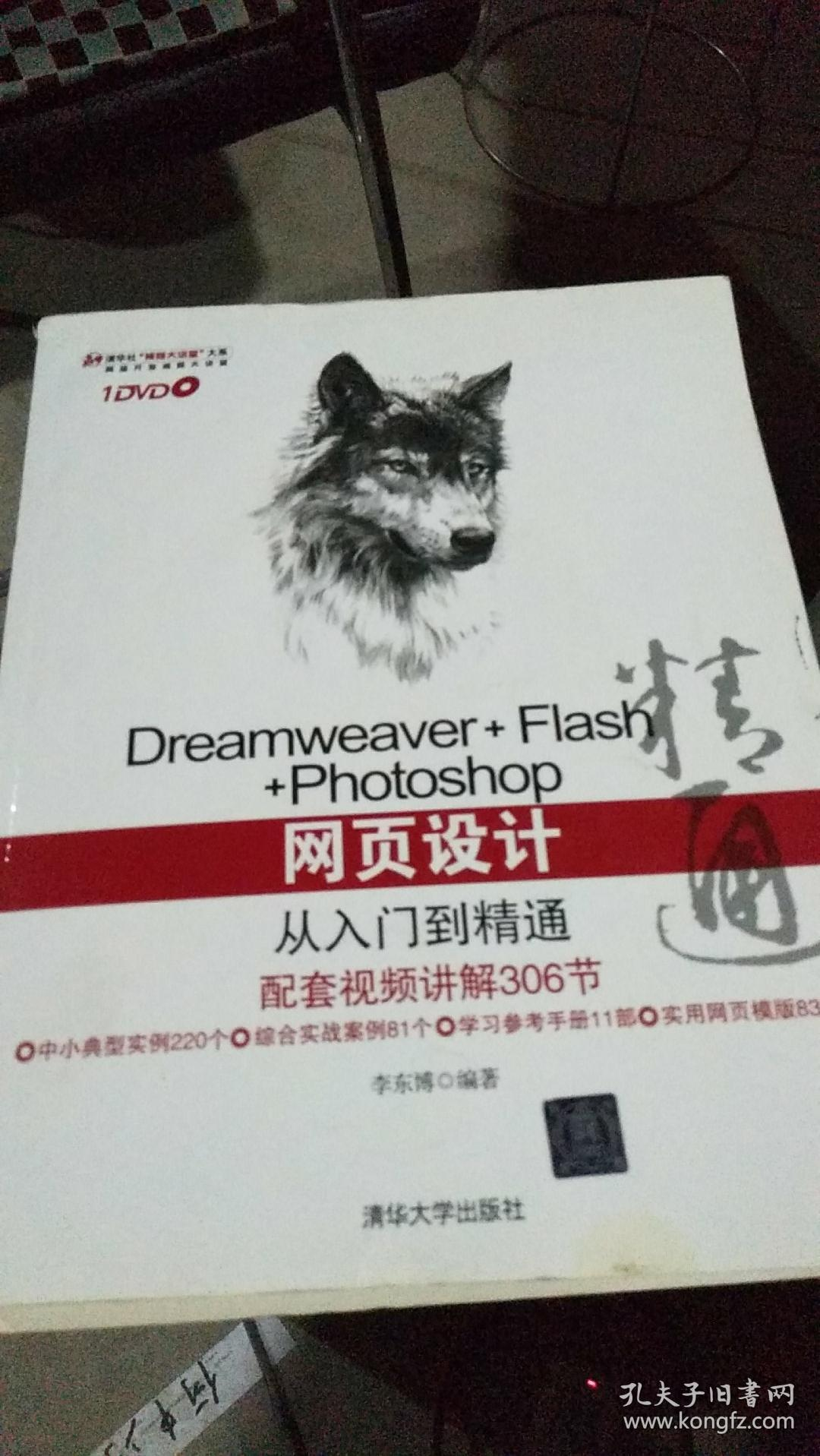 Dreamweaver+Flash+Photoshop网页设计从入门到精通