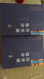 伤寒派腹诊 (全2册)(日本汉方腹诊选编)