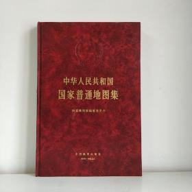中华人民共和国国家普通地图集    4开精装    正版库存书   包快递