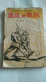 红色文献  抗战文献 1938年出版 抗战的认识[初版300册]