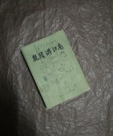 古本通俗小说《乾隆游江南》
