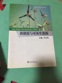 新能源与可再生能源