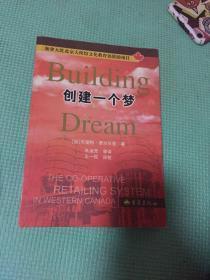 创建一个梦