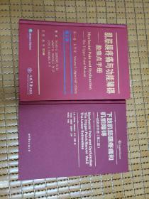 肌筋膜疼痛与功能障碍:激痛点手册·第1卷,上半身(带光盘)