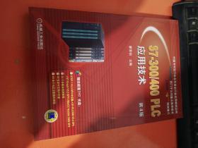 S7-300/400 PLC应用技术 第4版      无盘