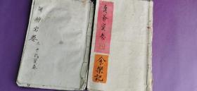 兰北山区早期宝卷抄本《卖爷寳卷》《财神宝卷》2册全