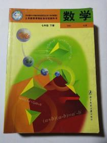 包邮 义务教育课程标准实验教科书 数学 七年级下册