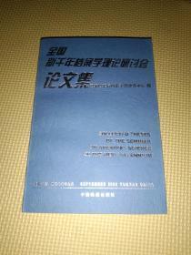 全国新千年档案学理论研讨会论文集