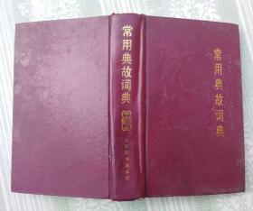 B210常用典故词典