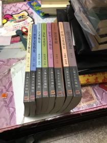中国现当代文学名著导读:儿童文学概论、中国文化简史、世界文化简史、艺术概论、交际文化学、影视艺术概论、汉语基础、中国古代文学概述与名篇导读、 (8册合售 )