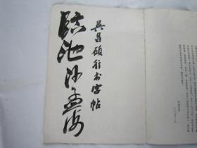 04,包快递,沙孟海签名本,吴昌硕行书字帖