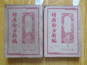 民国三十八年广益书局《增广验方新编》-(上、下册2全)