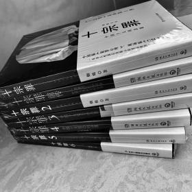十宗罪全套7册(1-6+外传)