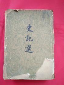 史记选(竖版繁体,1960年改1962年版)