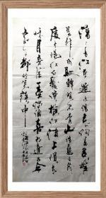 【保真】实力书法家黎士陵草书精品: 《三国演义》开篇词