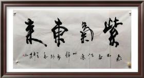 【保真】实力书法家黎士陵作品:紫气东来