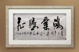 【保真】实力书法家黎士陵作品:鸿业腾飞