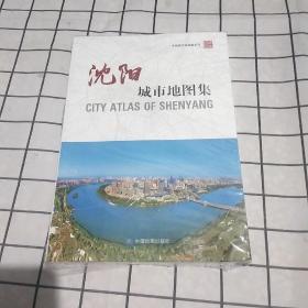沈阳城市地图集