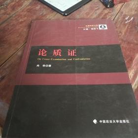 证据科学文库:论质证