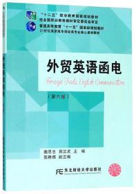 外贸英语函电(第6版)
