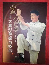 绝版经典:心意六合拳十大真形单操与技击